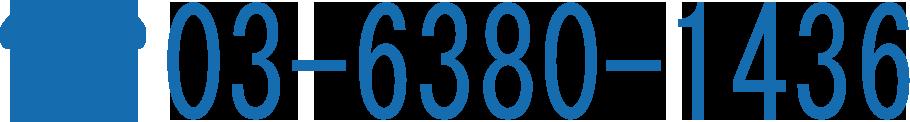 03-6380-1436